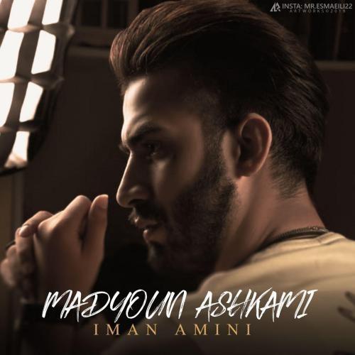 Iman Amini Madyoun Ashkami 500x500 - دانلود آهنگ جدید ایمان امینی بنام مدیون اشکامی