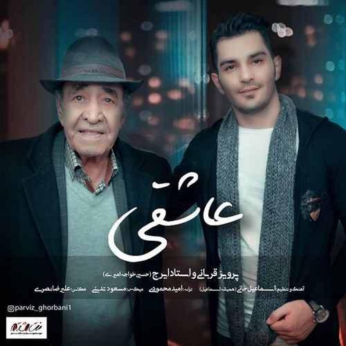 Iraj KhajeAmiri Parviz Ghorbani 500x500 - دانلود آهنگ جدید ایرج خواجه امیری و پرویز قربانی بنام عاشقی