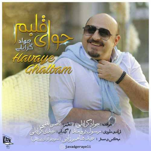 Javad Gerayeli Havaye Ghalbam 500x500 - دانلود آهنگ جدید جواد گرایلی بنام حوای قلبم