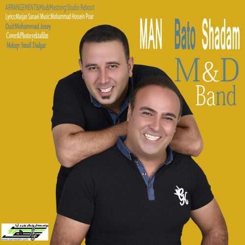 MD Band Man Ba To Shadam 500x500 - دانلود آهنگ جدید ام اند دی بند بنام من با تو شادم