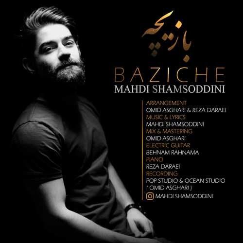 Mahdi Shamsoddini Baziche 500x500 - دانلود آهنگ جدید مهدی شمس الدینی بنام بازیچه