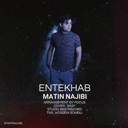 Matin Najibi Entekhab 500x500 - دانلود آهنگ جدید متین نجیبی بنام انتخاب