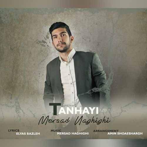 Mersad Haghighi Tanhayi 500x500 - دانلود آهنگ جدید مرصاد حقیقی بنام تنهایی