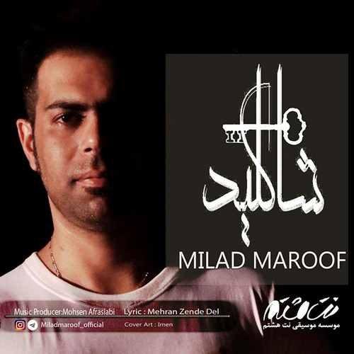 Milad Marouf 500x500 - دانلود آهنگ جدید میلاد معروف بنام شاکلید