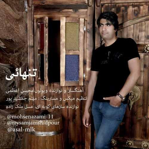 Mohsen Azami Tanhai 500x500 - دانلود آهنگ جدید محسن اعظمی بنام تنهایی