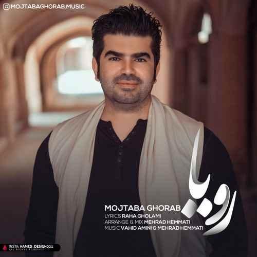 Mojtaba Ghorab Roya 500x500 - دانلود آهنگ جدید مجتبی غراب بنام رویا