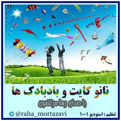Raha Mortazavi Badbadak Ha 500x500 - دانلود آهنگ جدید رها مرتضوی بنام بادبادک ها