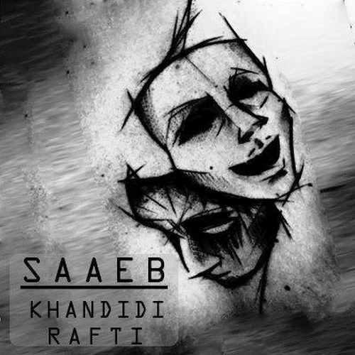 Saaeb Khandidi Rafti 500x500 - دانلود آهنگ جدید صائب بنام خندیدی رفتی