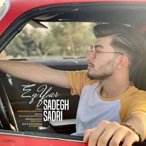 Sadegh Sadri 500x500 - دانلود آهنگ جدید صادق صدری بنام ای یار