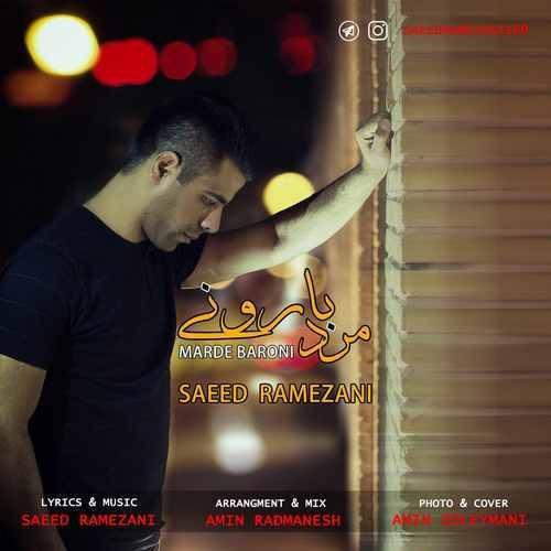 Saeed Ramezani Marde Baroni 500x500 - دانلود آهنگ جدید سعید رمضانی بنام مرد بارونی
