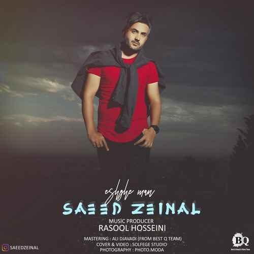 Saeed Zeinal Eshghe Man 500x500 - دانلود آهنگ جدید سعید زینال بنام عشق من