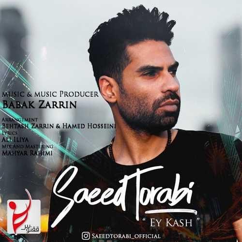 Saeed Torabi Ey Kash 500x500 - دانلود آهنگ جدید سعید ترابی بنام ای کاش