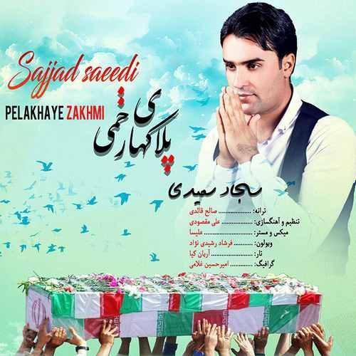 Sajad Saeedi 500x500 - دانلود آهنگ جدید سجاد سعیدی بنام پلاک های زخمی