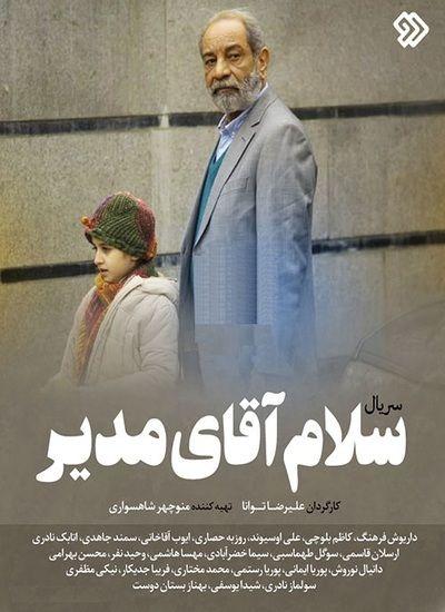 Salam Aghaye Modir - دانلود سریال سلام آقای مدیر