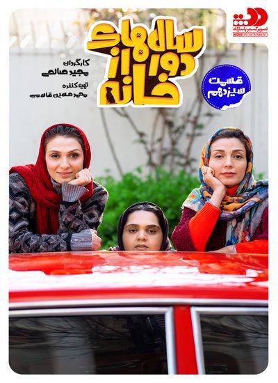 Salhaye Dor Az Khane E13 - دانلود قسمت سیزدهم ۱۳ سریال سال های دور از خانه