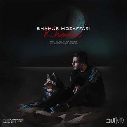 Shahab Mozaffari khodet 500x500 - دانلود آهنگ جدید شهاب مظفری بنام خودت