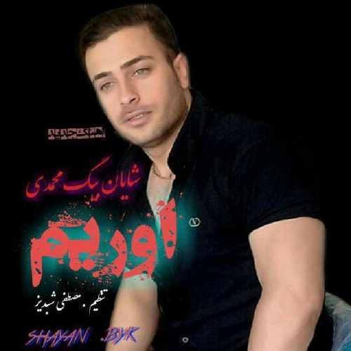 Shayan Begmohammadi Avrim 500x500 - دانلود آهنگ جدید شایان بیگ محمدی بنام اوریم