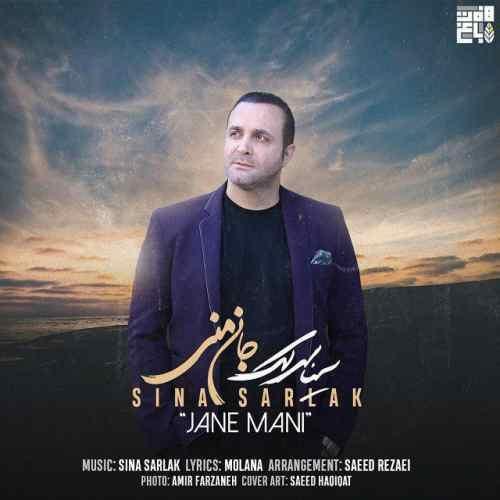 Sina Sarlak Jane Mani 500x500 - دانلود آهنگ جدید سینا سرلک بنام جان منی