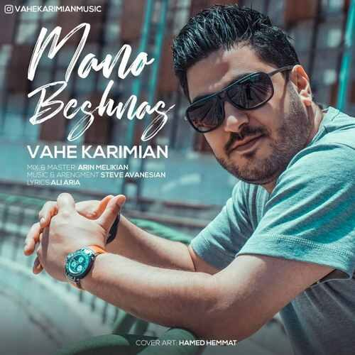 Vahe Karimian Mano Beshnas 500x500 - دانلود آهنگ جدید واهه کریمیان بنام منو بشناس