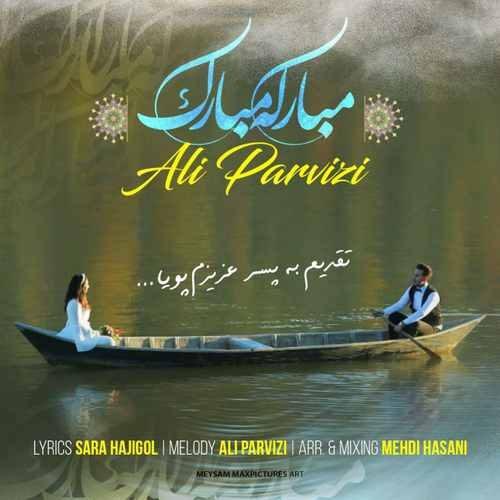 download 12 500x500 - دانلود آهنگ جدید علی پرویزی بنام مبارکه مبارک