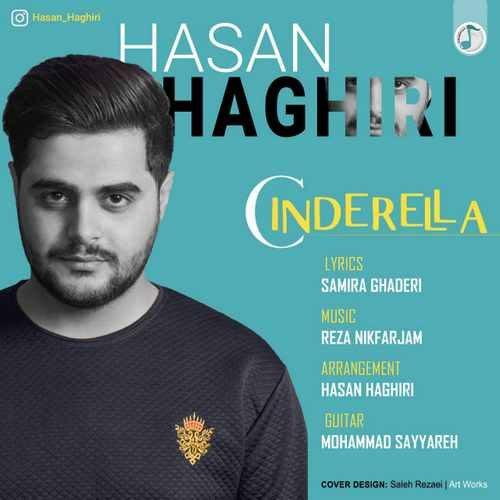 download 14 500x500 - دانلود آهنگ جدید حسن حقیری بنام سیندرلا