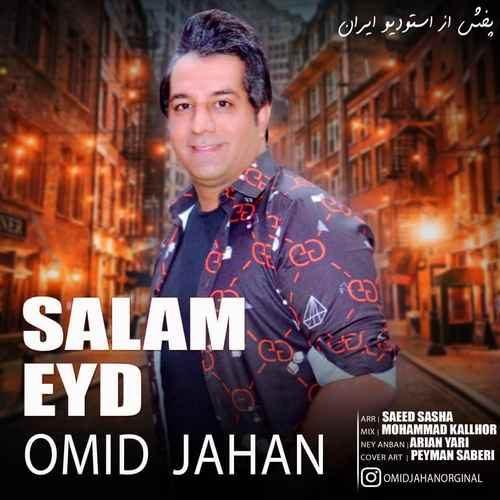 download 500x500 - دانلود آهنگ جدید امید جهان بنام سلام عید