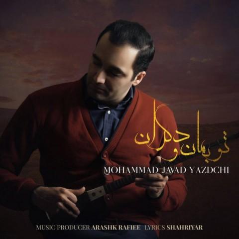 mohammad javad yazdchi to bemano degaran 2019 07 28 15 37 16 - دانلود آهنگ جدید محمد جواد یزدچی بنام تو بمان و دگران