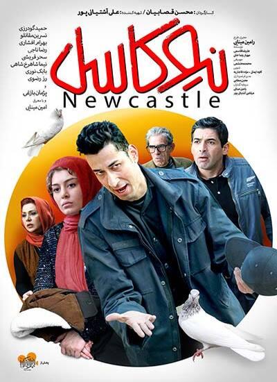 newcastle1 - دانلود فیلم نیوکاسل