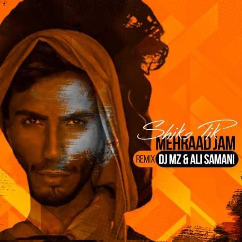 9kj7sm2qfw73 500x500 - دانلود آهنگ جدید علی سامانی و مهراد جم ft. Dj Mz بنام شیک و پیک رمیکس