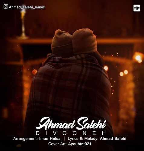 دانلود آهنگ جدید احمد صالحی بنام دیوونه