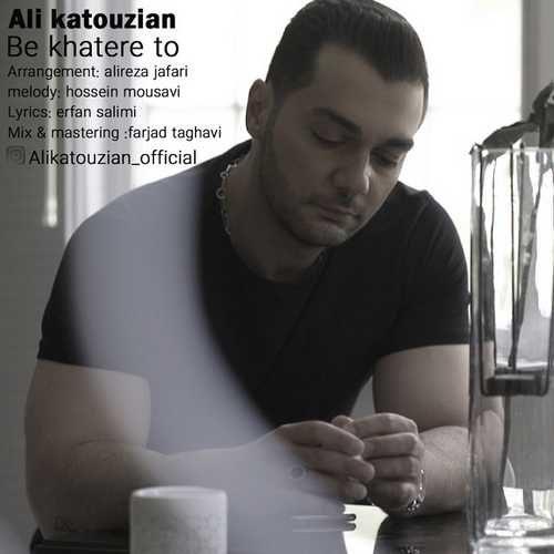 Ali Katouzian 500x500 - دانلود آهنگ جدید علی کاتوزیان بنام با خاطرات تو