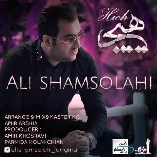 Ali Shamsolahi Hich 500x500 - دانلود آهنگ جدید علی شمس الهی بنام هیچ