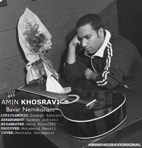 Amin Khosravi Bavar Nemikonam 480x500 - دانلود آهنگ جدید امین خسروی بنام باور نمیکنم