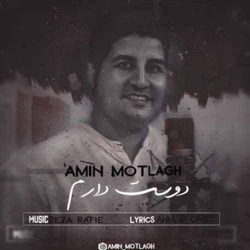 Amin Motlagh Dooset Daram 500x500 - دانلود آهنگ امین مطلق به نام دوست دارم