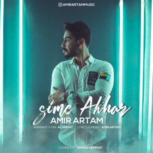 Amir Artam Sime Akhar 500x500 - دانلود آهنگ جدید امیر آرتام بنام سیم آخر