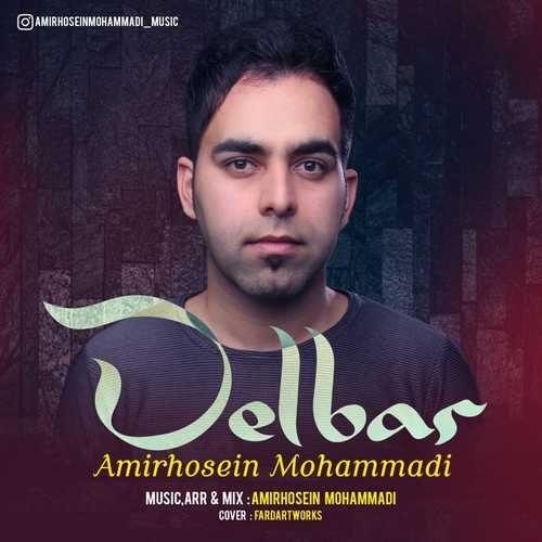 Amirhosein Mohammadi Delbar 500x500 - دانلود آهنگ جدید امیرحسین محمدی بنام دلبر