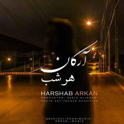 Arkan Har Shab - دانلود آهنگ جدید آرکان بنام هر شب