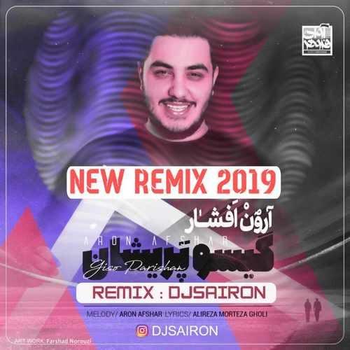 Aron Afshar Gisoo Parishan Dj Sairon Remix 500x500 - دانلود آهنگ جدید آرون افشار بنام گیسو پریشان (دیجی سایرون ریمیکس )