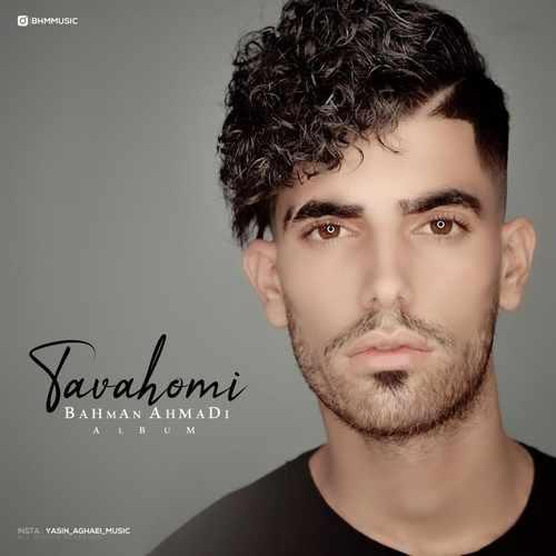 Bahman Ahmadi Tavahomi 500x500 - دانلود آلبوم جدید بهمن احمدی بنام توهمی
