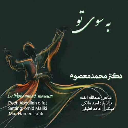 دانلود آهنگ جدید دکتر محمد معصوم بنام به سوی تو