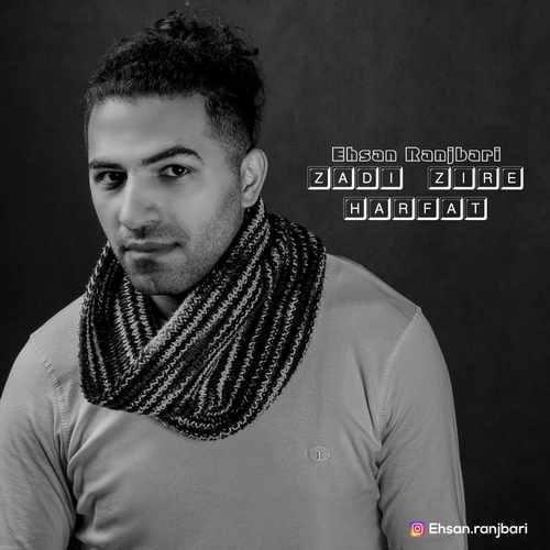 Ehsan Ranjbari Zadi Zire Harfat 500x500 - دانلود آهنگ جدید احسان رنجبری بنام زدی زیر حرفات