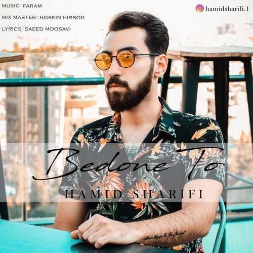 Hamid Sharifi Bedone To 500x500 - دانلود آهنگ جدید حمید شریفی بنام بدون تو