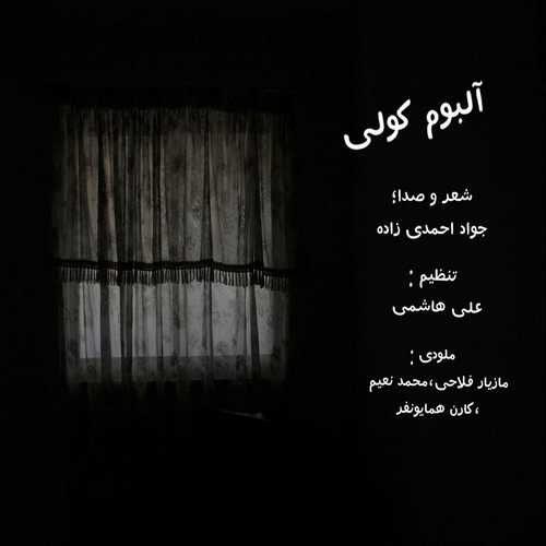 Javad Ahmad Zadeh Kouli 500x500 - دانلود آلبوم جدید جواد احمدی زاده بنام کولی
