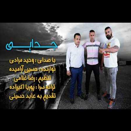 Mazandarani Vahid Moradi Jodaee - دانلود آهنگ جدید وحید مرادی بنام جدایی