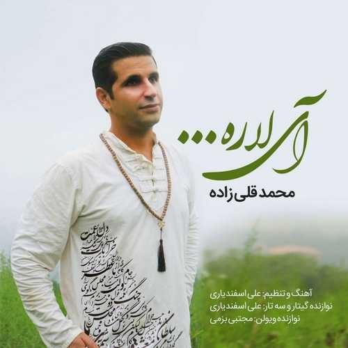 دانلود آهنگ جدید محمد قلی زاده بنام آی لاره