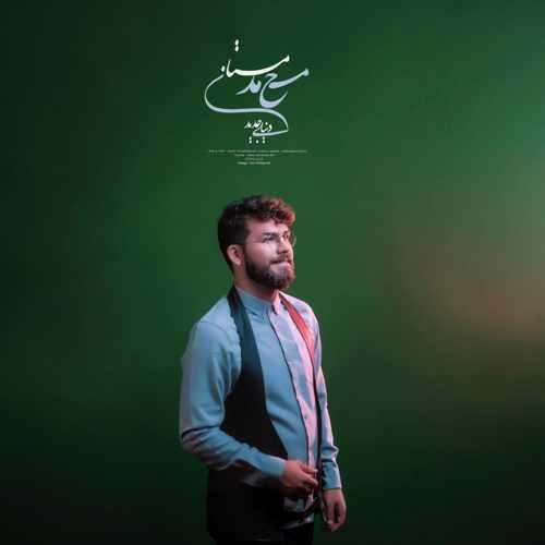دانلود آهنگ جدید محمد مستان بنام دنیای جدید