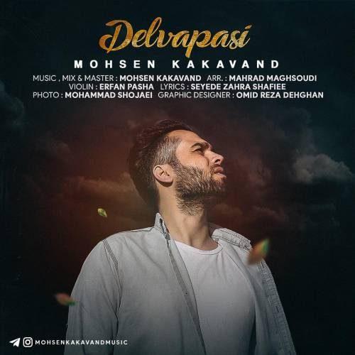 Mohsen Kakavand Delvapasi 500x500 - دانلود آهنگ جدید محسن کاکاوند بنام دلواپسی