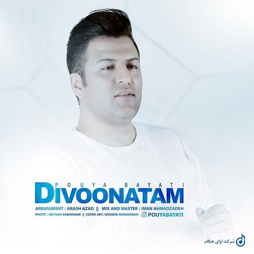 Pouya Bayati Divoonatam - دانلود آهنگ جدید پویا بیاتی بنام دیوونتم