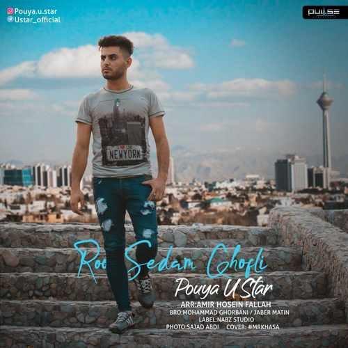 Pouya Ustar Ro Sedam Ghofli 500x500 - دانلود آهنگ جدید پویا یو استار بنام رو صدام قفلی
