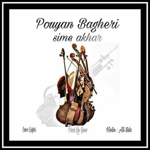 Pouyan Bagheri Sime Akhar 500x500 - دانلود آهنگ جدید پویان باقری بنام سیم آخر